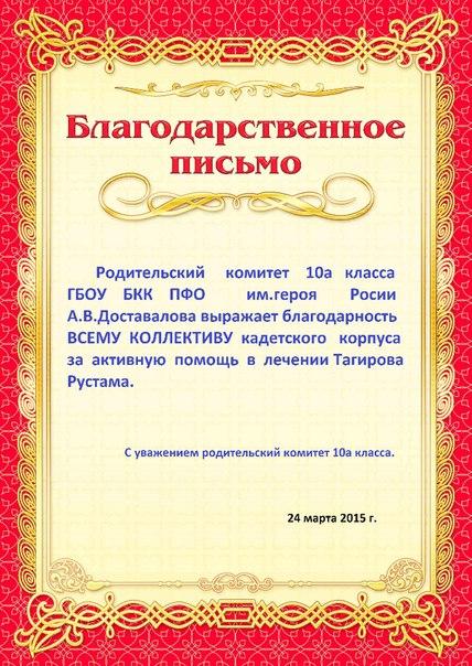 Поздравление от родительского комитета родителям